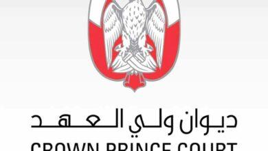 Photo of إيميل ديوان ولي العهد أبو ظبى 2021 وخطوات التسجيل للحصول على المساعدة