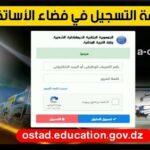 التسجيل فى فضاء الاساتذة 2021 عبر الموقع الرسمي ostad.education