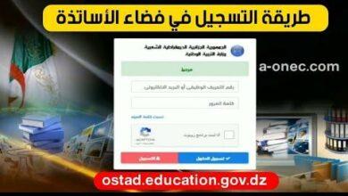 Photo of التسجيل فى فضاء الاساتذة 2021 عبر الموقع الرسمي ostad.education