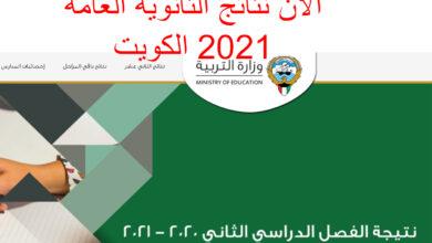 Photo of المربع الإلكتروني 2021 نتائج الصف الثاني عشر بالكويت بالرقم المدني app.moe.edu.kw
