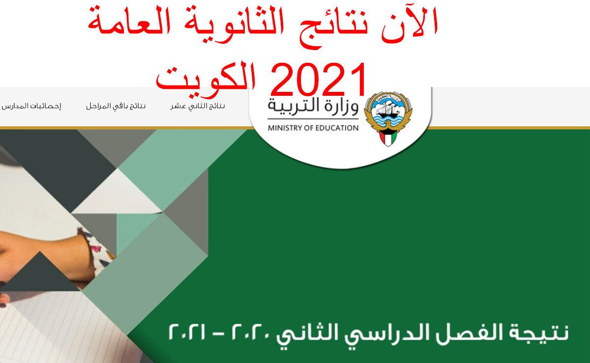 نتيجة الثانوية العامة الكويتية 2021 رابط نتائج الصف الثاني عشر عبر موقع المربع الإلكتروني app.moe.edu.kw