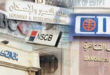 Photo of أعلى عائد شهادات استثمار في مصر 2021 في جميع البنوك المصرية