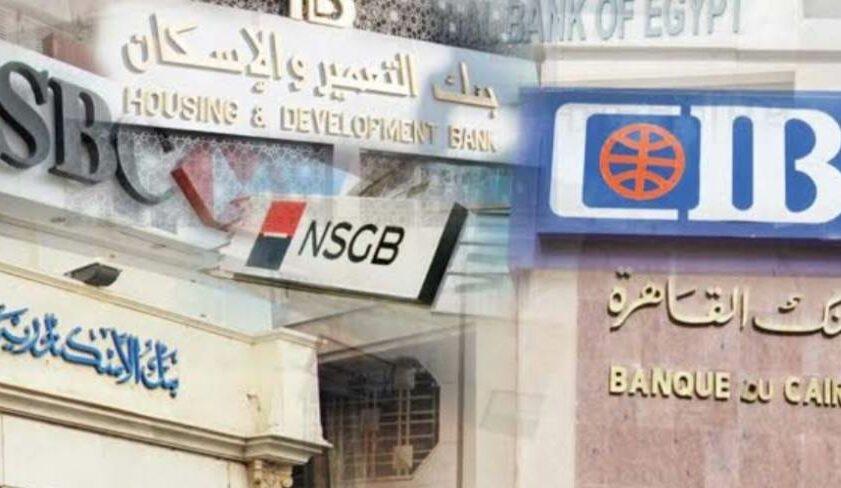 أعلى عائد شهادات استثمار في مصر 2021