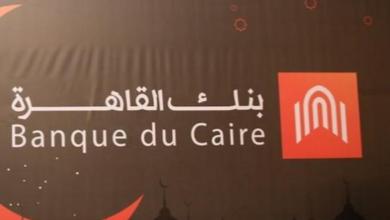 خدمة عملاء بنك القاهرة أون لاين 2021 وكيفية الاشتراك في خدمات بنك القاهرة