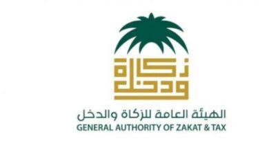 طريقة الاستعلام عن رقم الضريبي برقم السجل في السعودية