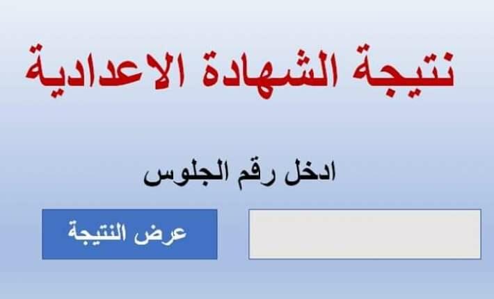 نتيجة الشهادة الإعدادية محافظة القاهرة بالإسم فقط 2021 | موقع بوابة التعليم الاساسي بالقاهرة