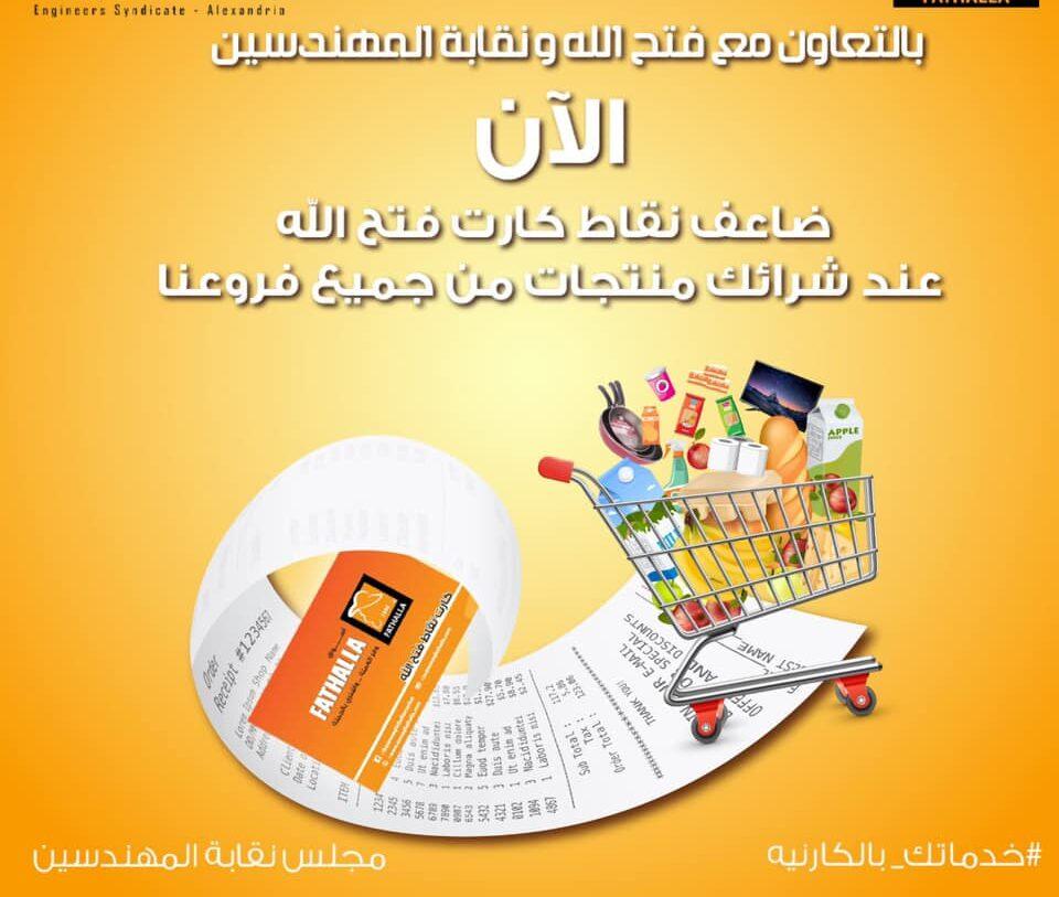 عروض فتح الله 2021 اليوم