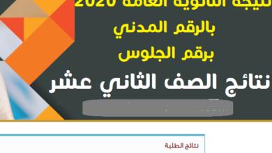 Photo of موقع وزارة التربية نتائج الثانوية العامة 2021 المربع الالكتروني للنتائج ادبي وعلمي
