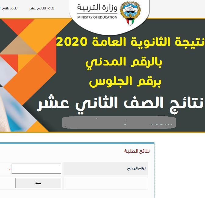 """""""إعلان"""" نتائج الثانوية العامة 2021 """" الصف الثاني عشر """" الكويت برقم المدني عبر لينك app.moe.edu.kw"""