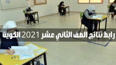 Photo of نتائج الصف الثاني عشر 2021 بالاسماء عبر موقع وزارة التربية والتعليم الكويتية moe.edu.kw المربع