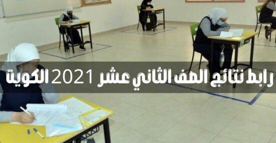 نتائج الصف الثاني عشر بالرقم المدني 2021 الكويت موقع المربع الالكتروني لنتائج الطلاب