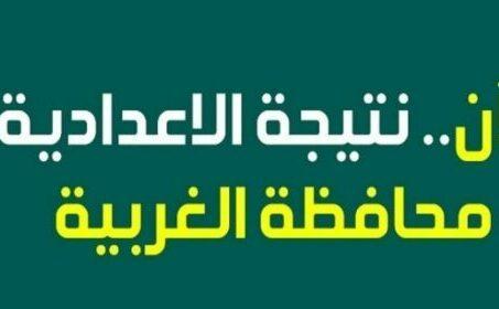 نتيجة الصف الثالث الاعدادي محافظة الغربية 2021 موقع مديرية وزارة التربية والتعليم بالغربيه