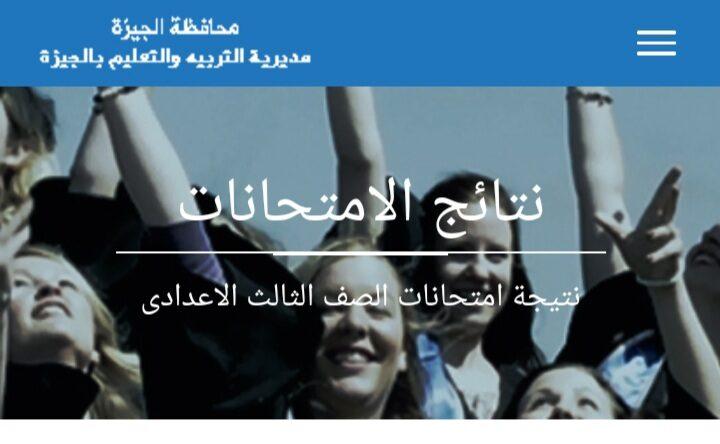 نتيجة الشهادة الاعدادية محافظة الجيزة 2021 الترم الثاني برقم الجلوس مديرية التربية والتعليم بالجيزة