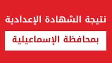 Photo of البحث برقم الجلوس عن نتيجة الصف الثالث الاعدادي محافظة الإسماعيلية 2021 بالإسم