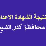 ظهرت نتيجة الشهادة الاعدادية محافظة كفر الشيخ 2021 مديرية التربية والتعليم البوابة الإلكترونية