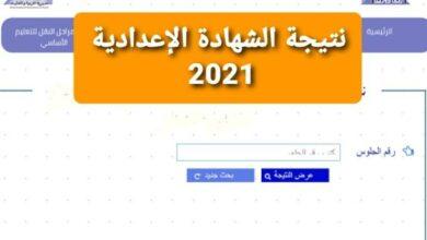 Photo of نتيجة الشهادة الاعدادية 2021 Prep certificate result برقم الجلوس والاسم