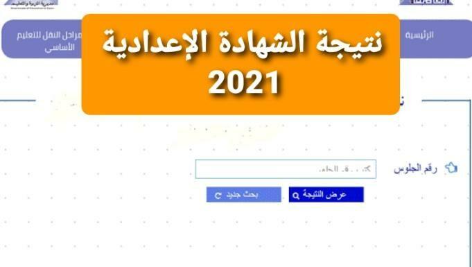 نتيجة الشهادة الاعدادية 2021 Prep certificate result برقم الجلوس والاسم