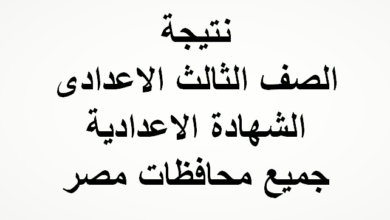 Photo of موعد اعلان نتيجة الشهادة الاعدادية 2021 الترم الثاني جميع محافظات مصر