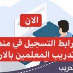 الان .. رابط التقديم في منصة تدريب المعلمين بالأردن 2021 التعليم عن بعد