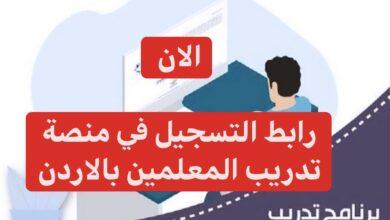 Photo of منصة تدريب المعلمين 2021 التربية والتعليم بالأردن teachers.gov.jo