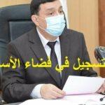 موقع وزارة التربية الوطنية بالجزائر رابط التسجيل في فضاء الاساتذة 2021