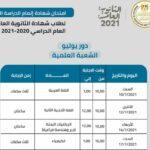 صور جدول امتحانات الثانوية العامة الدور الأول 2021 ادبي وعلمي ومدارس المتفوقين