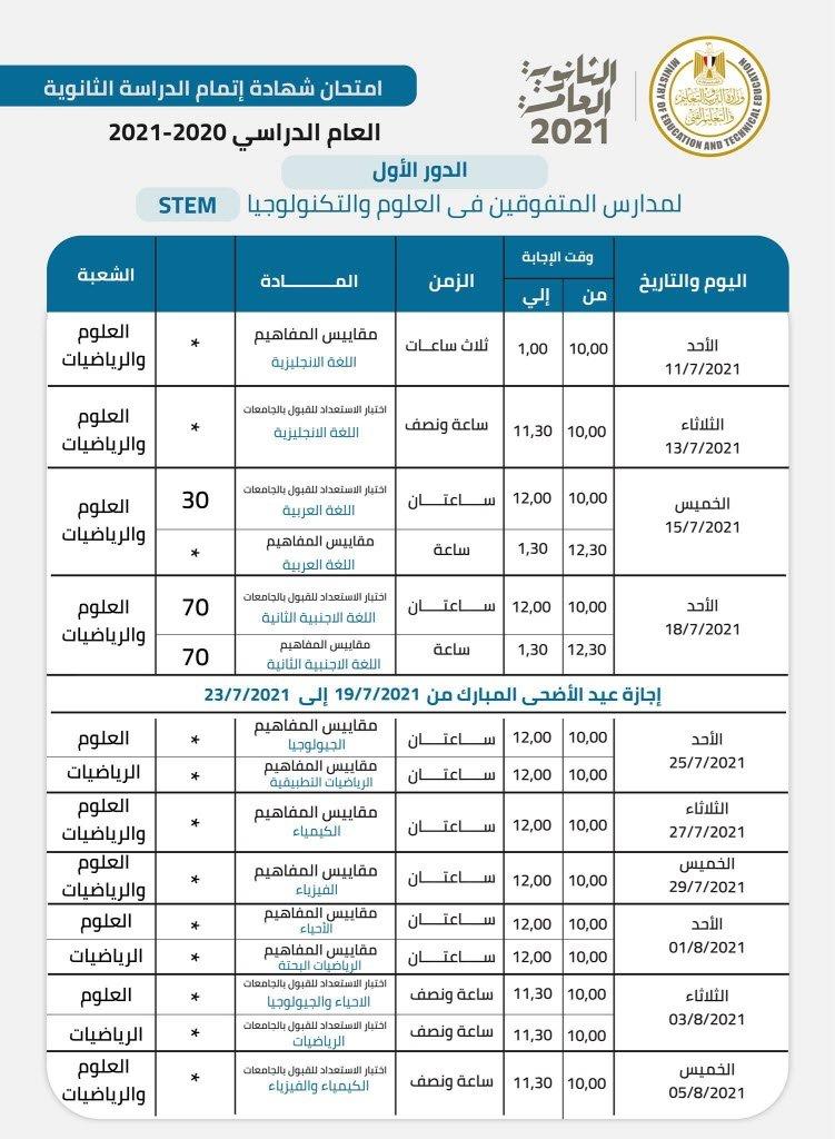 جدول امتحان الثانوية العامة