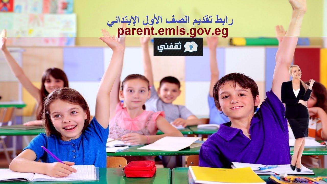 تقديم الصف الأول الابتدائي