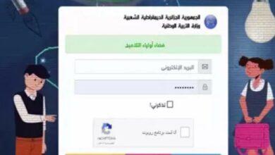 Photo of موقع فضاء اولياء التلاميذ Tharwa.Education.Gov.Dz نتائج الكشف الجزائر