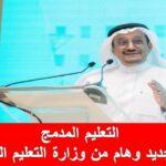 التعليم المدمج في السعودية العام الدراسي 1443 وزارة التعليم السعودية