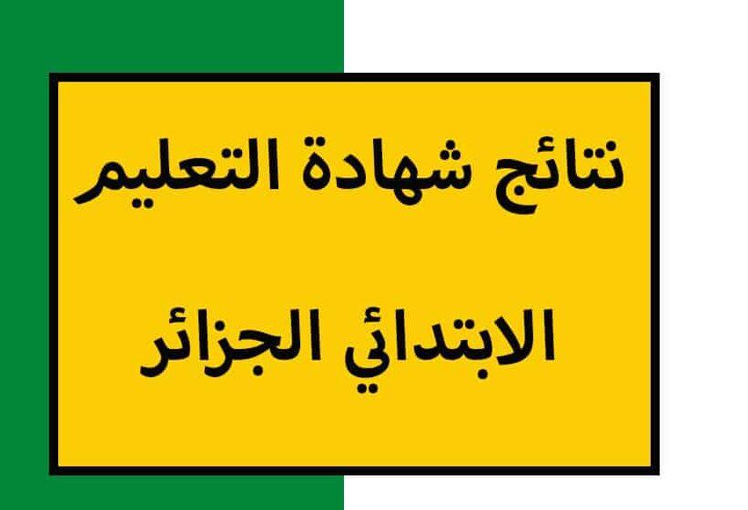نتائج السانكيام شهادة التعليم الابتدائي 2021 cinq.onec.dz موقع الديوان الوطني للامتحانات بالجزائر