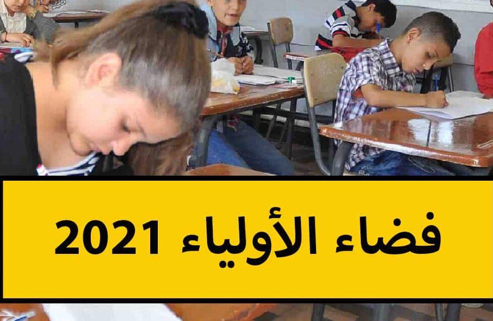 نتيجة كشف نقاط التلاميذ السنة الخامسة 2021 وزارة التربية الوطنية الجزائر cinq نتائج السانكيام