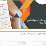 موقع المربع الالكتروني نتائج الصف الثاني عشر الكويت 2021 بالرقم المدني والاسماء