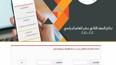 Photo of موقع المربع الالكتروني نتائج الصف الثاني عشر الكويت 2021 بالرقم المدني والاسماء