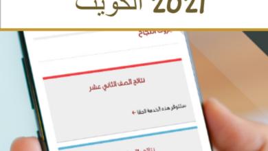 Photo of نتائج الثانوية العامة 2021 الكويت بالاسم الراي – الجريده – القبس موقع المربع الإلكتروني
