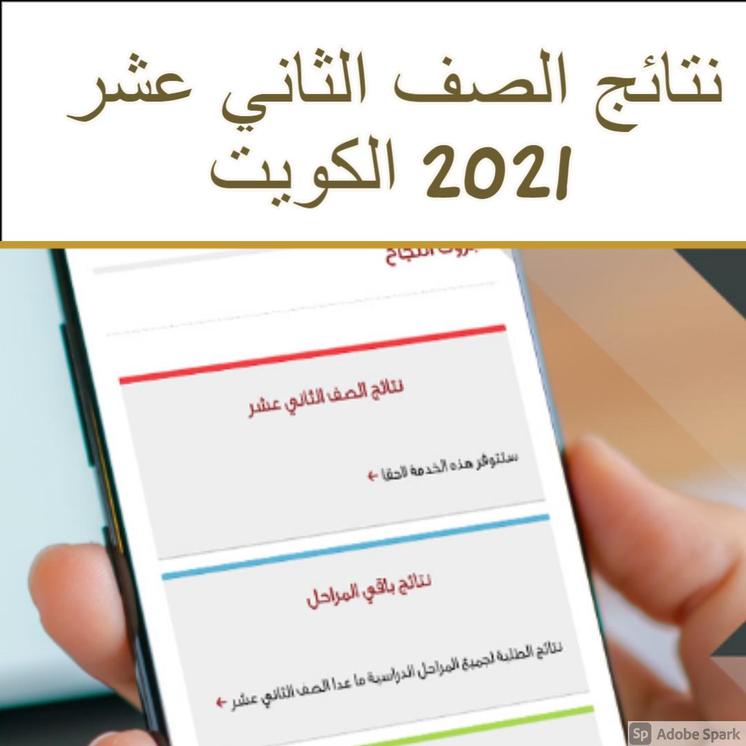 نتائج الثانوية العامة 2021 الكويت بالاسم الراي - الجريده - القبس موقع المربع الإلكتروني