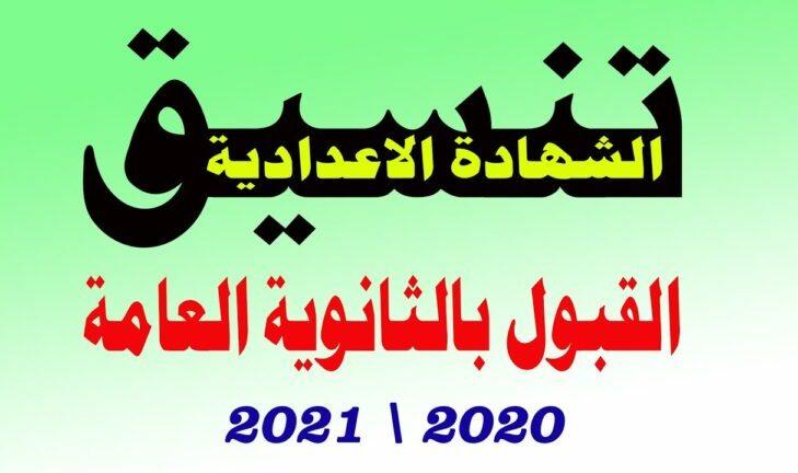 """""""HERE""""درجات تنسيق قبول لمرحله الثانويه العامة 2021-2022-خطوات تقديم لمدراس الثانويه العامة"""