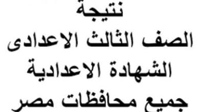 Photo of نتيجة الصف الثالث الاعدادي برقم الجلوس 2021 جميع محافظات مصر moe.gov.eg الترم الثاني بالاسم
