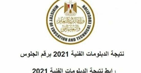 البوابه المصريه للتعليم الفني 2021 نتيجة الدبلومات الفنية برقم الجلوس نظام 3 و 5 سنوات