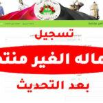 استعلام منحة العمالة الغير منتظمة المقدمة من وزارة القوى العاملة