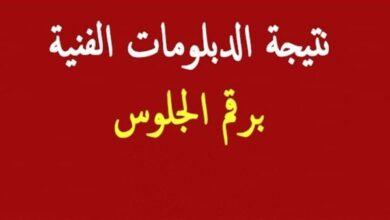 Photo of بوابة التعليم الفني 2021 نتيجة الدبلومات الفنية برقم الجلوس والاسم نظام 3 و 5 سنوات