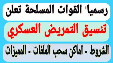 Photo of شروط التمريض العسكري بعد الاعدادية 2021 في مصر
