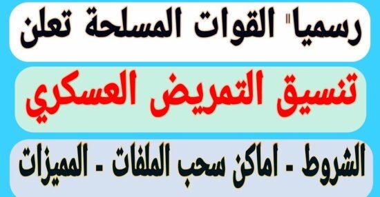 شروط التمريض العسكري بعد الاعدادية ٢٠٢١ في مصر