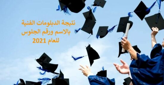 The result of the agricultural secondary school with the seat number 2021 through the agricultural technical education portal, the system of 3 and 5 years