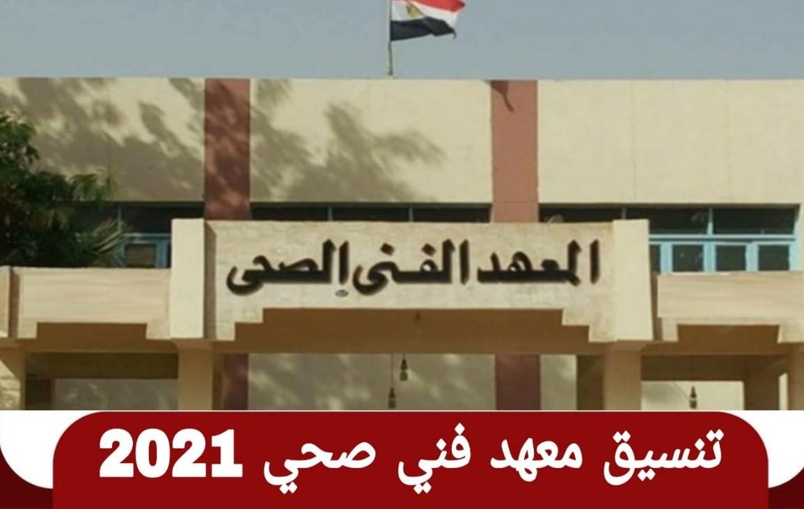 Mit Abschlüssen, Koordination des Gesundheitstechnischen Instituts 2021 für technische Diplome in allen Gouvernements der Republik