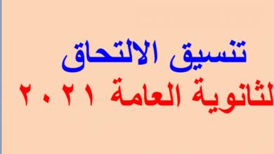 Photo of بالدرجات مجموع تنسيق الثانوية العامة 2021 / 2022 محافظة البحيرة