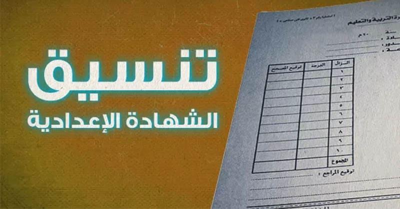 تنسيق الثانوية العامة محافظة الجيزة 2021 لطلاب الشهادة الإعدادية