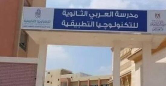 تنسيق مدارس توشيبا العربي بعد الاعدادية 2021