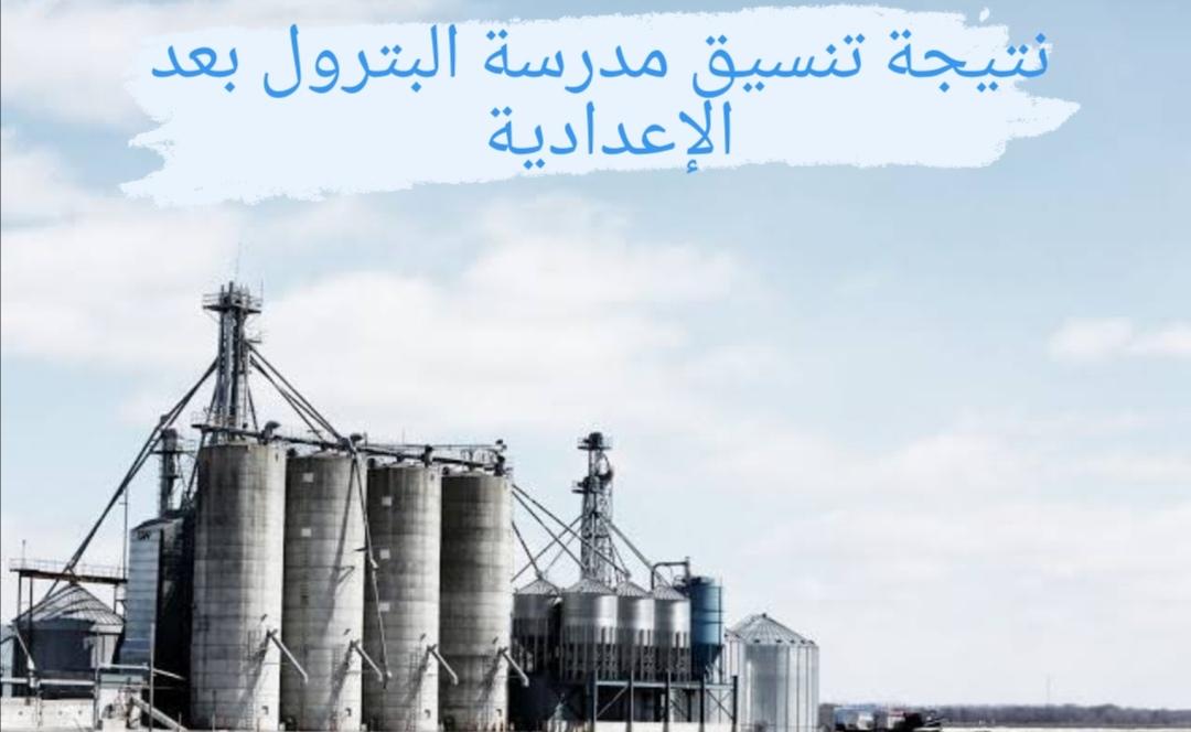 مدرسة البترول بعد الاعدادية 2021/2022 تعرف على التنسيق وشروط القبول والاوراق المطلوبة