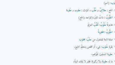 Photo of جمع حليب ؟ أجابة سؤال جمع كلمة حليب في امتحان العربي للثانوية العامة 2021